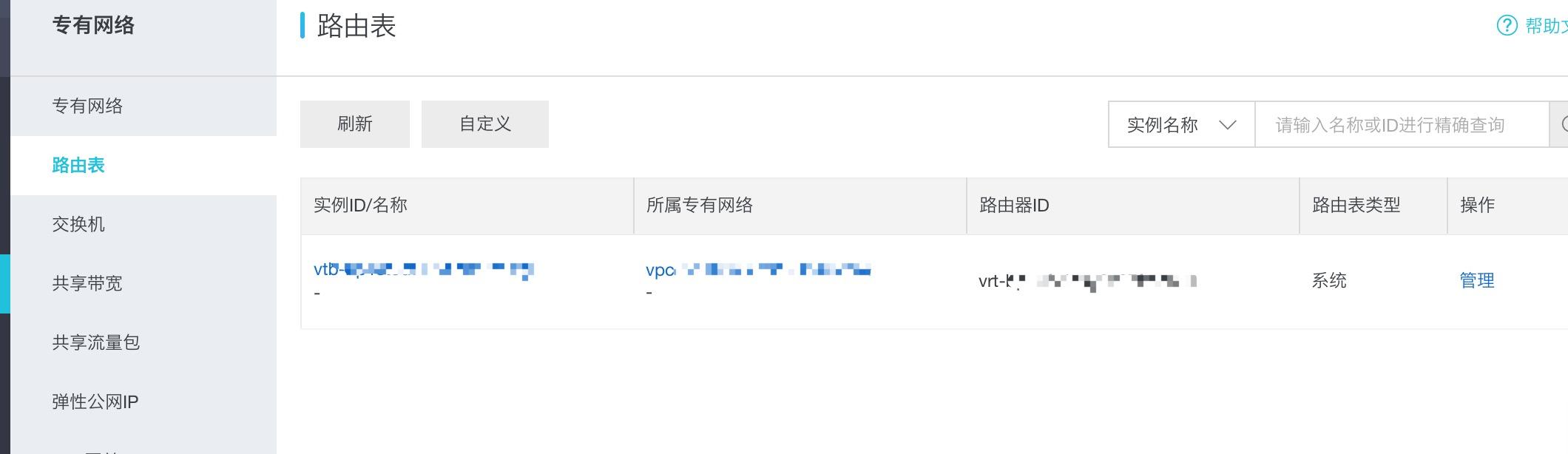 阿里云跨账号内网VPC互连设置