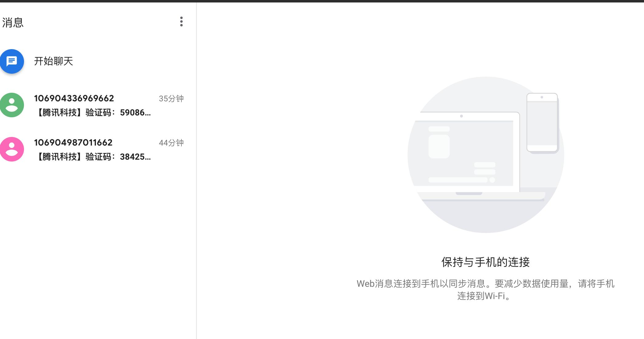 用谷歌的信息同步网页短信显示