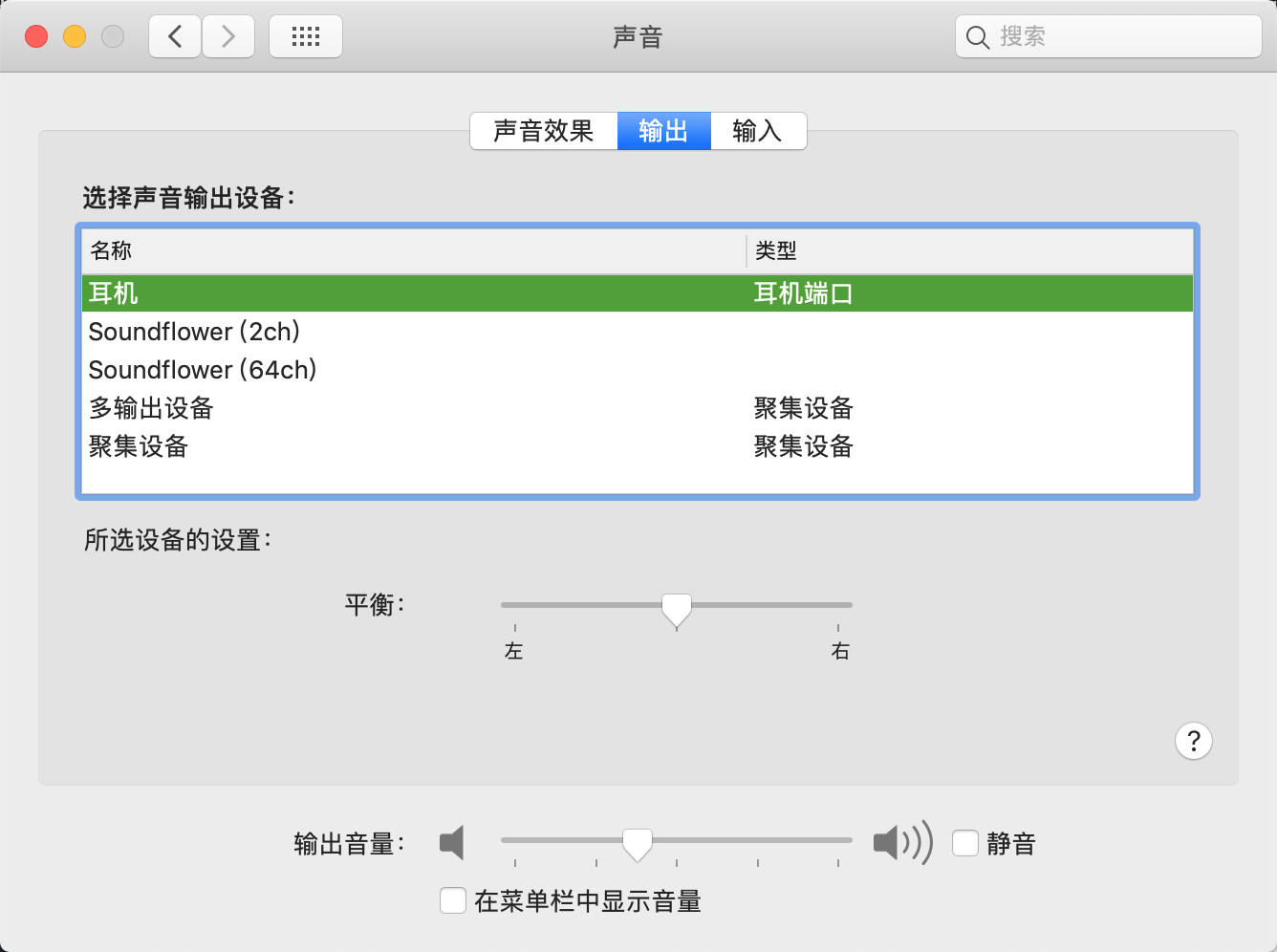 mac用QuickTime Player录制内置声音
