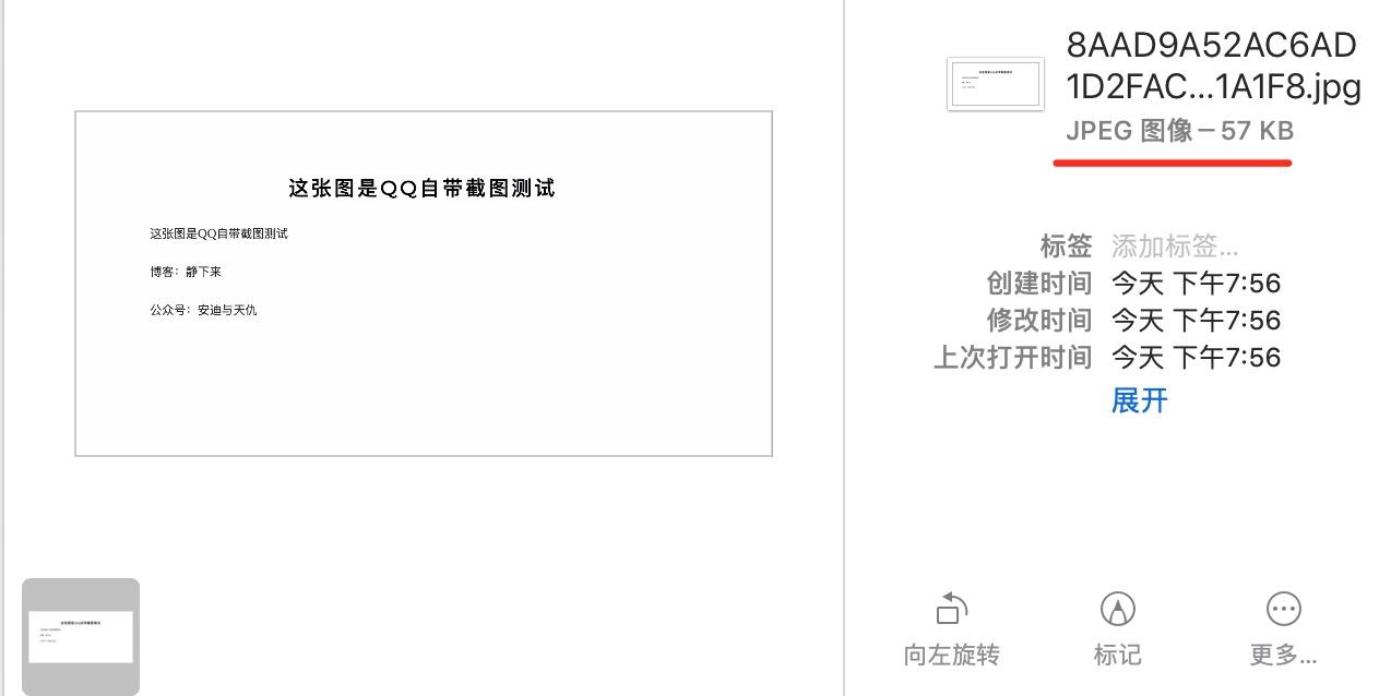 Mac下QQ、微信、截图工具三种截图画质对比