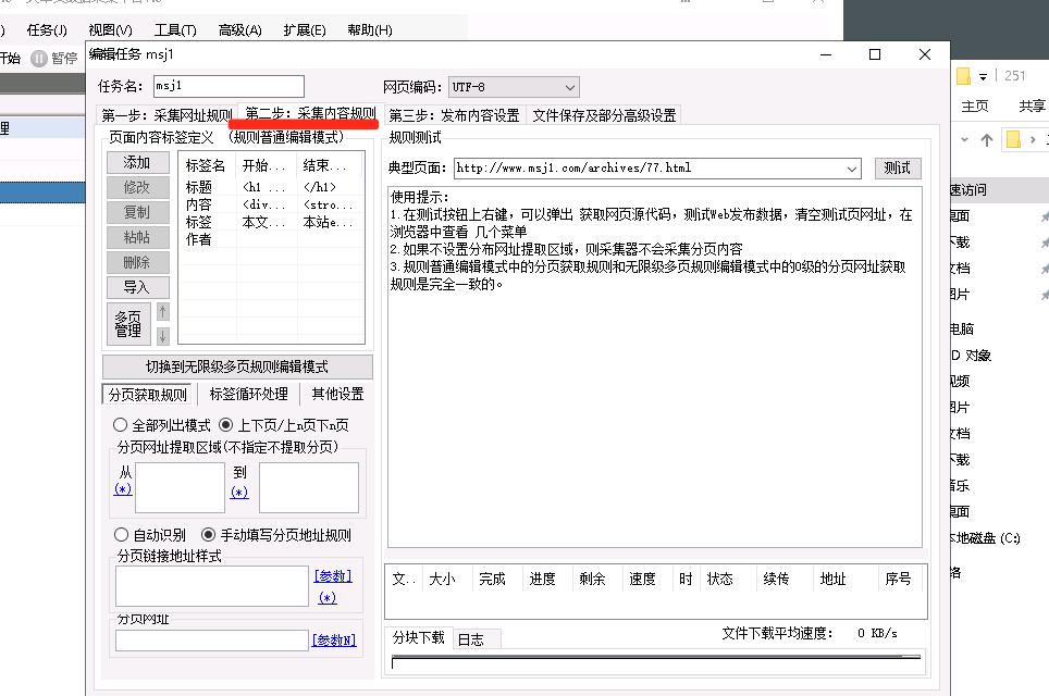 wordpress火车头采集发布模块接口