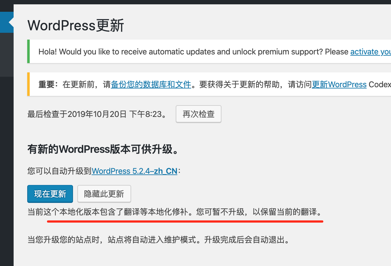 wordpress 下载失败。: Too Many Requests